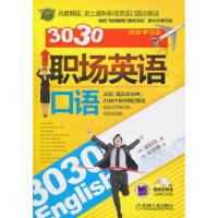 [二手旧书95成新] 3030职场英语口语(含1张MP3光盘) 9787111323549