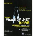 Visual J# NET技术内幕,(美)夏普(Sharp,J.),罗克斯巴勒(Roxburgh,P.)等著,许,清华