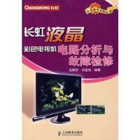 长虹液晶彩色电视机电路分析与故检修,王晓东,刘亚光,人民邮电出版社9787115163486