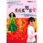 【新书店正版】重庆孤男寡女,玫瑰水手,漓江出版社9787540729707