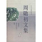 周勋初文集(1-7册),周勋初 ,凤凰出版社(原江苏古籍出版社)9787806434024