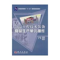 食品工程技术装备食品生产单元操作 张旭光 9787030238412 科学出版社