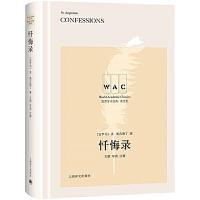 正版 忏悔录 CONFESSIONS 导读注释版 英文版 圣.奥古斯丁 世界学术经典系列书籍 上海译文出版社