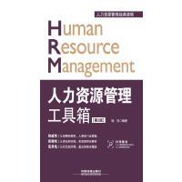 人力�Y源管理工具箱(第3版)
