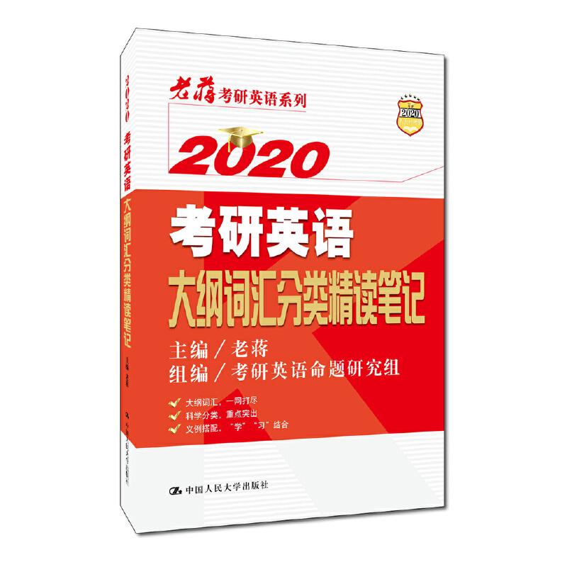 2020考研英语大纲词汇分类精读笔记