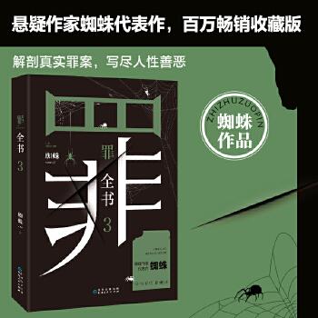 罪全书3(pdf+txt+epub+azw3+mobi电子书在线阅读下载)