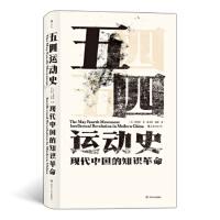 新书--后浪 五四运动史(精装) [美]周策纵,陈永明张静 9787220113383 四川人民出版社【直发】 达额立减