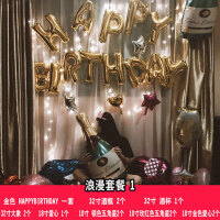 生日聚会派对用气球套装男女士学生过生日用装饰字母铝膜气球布置用品浪漫饰品 浪漫套餐 1