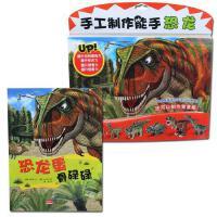 我是拼插小天才神奇小手工制作能手:恐龙大百科 正版内含图画书与手工小玩具 幼儿手工全能..创意制作 童书 益智游戏开发