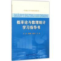 概率论与数理统计学习指导书 张雷,赵磊娜,邹昌文 主编