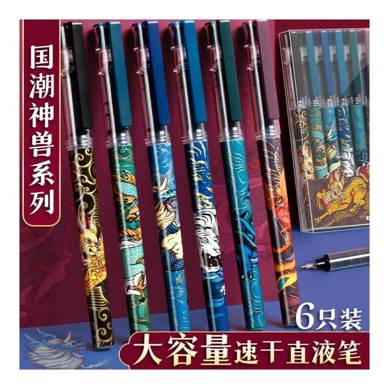 白雪直液式走珠中性笔0.38全针管可替芯学生考试笔黑色签字笔书写顺滑 可替换笔芯