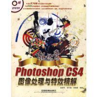 Photoshop CS4图像处理与精解 赵振华,项巧莲,刘晓燕 编著 中国铁道出版社 9787113107536