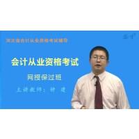 河北省会计从业资格考试网授保过班【基础+法规+电算化】.