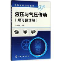 液压与气压传动 化学工业出版社
