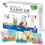 朱天衣的作文课(套装全5册) 朱天衣 贵州教育出版社