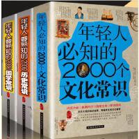 精装版 年轻人要熟知的2000个国学常识 +2000个历史常识 +2000个文化常识
