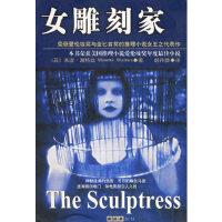女雕刻家 (英)渥特丝 ,胡丹彝 南海出版公司