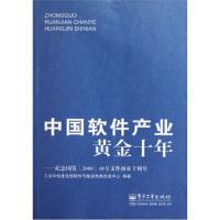 【新书店正版】中国软件产业黄金十年:纪念国发<2000>18号文件颁布十周年 工业和信息化部软件与集成电路