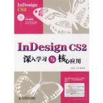 InDesing CS2深入学习与核心应用(附光盘),丛双龙,张予著,人民邮电出版社9787115168948