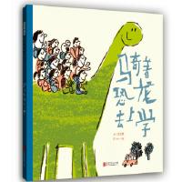 骑着恐龙去上学 ―― 让上学成为一件有趣的事情 丰子恺儿童图画书奖获得者作品!