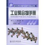 【新书店正版】工业聚合物手册,(美)威尔克斯 ,傅志峰,化学工业出版社9787502574840