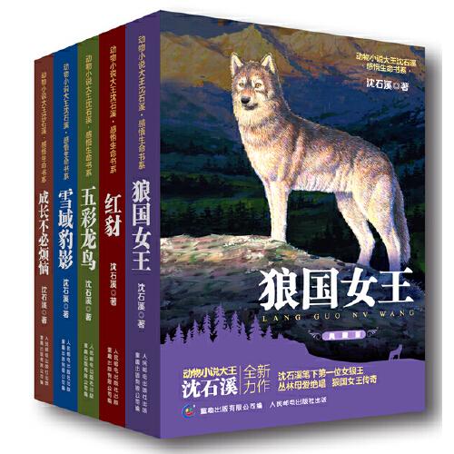动物小说大王沈石溪·感悟生命书系(套装共5册)