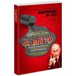 看懂世界格局的第一本书:石油战争