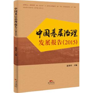 中国基层治理发展报告(2015)