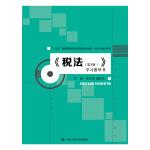 """《税法(第3版)》学习指导书(""""十三五""""普通高等教育应用型规划教材・会计与财务系列)"""