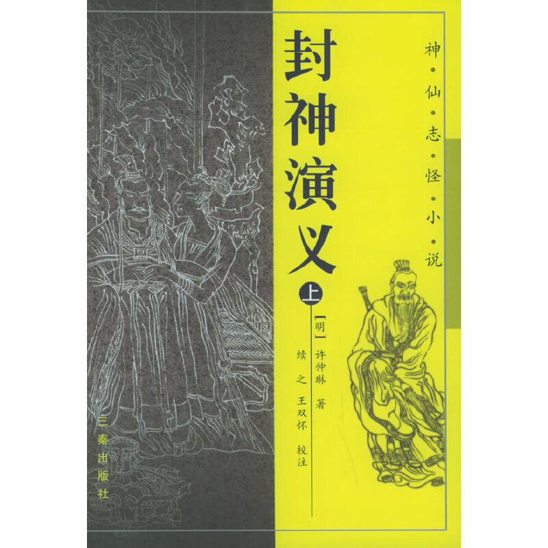 封神演义(上下册)——神仙志怪小说