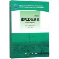 建筑工程测量(第4版) 周建郑 主编
