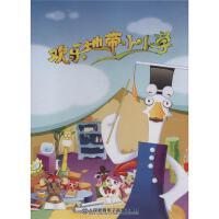 欢乐地带小小学DVD( 货号:7887707032)