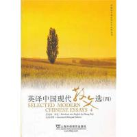 英译中国现代散文选4 上海外语教育出版社