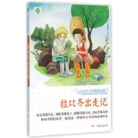 拉比齐出走记/全球儿童文学典藏书系
