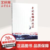 中国植物染技法 中国纺织出版社