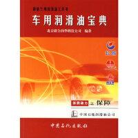 【新书店正版】车用润滑油宝典,北京联合润华科技公司,中国石化9787801643162