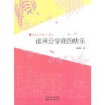 XM-21-微型小说超人气读本:谁来分享我的快乐【1158】 杨进修 9787548021537 江西美术出版社 枫林