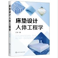 床垫设计人体工程学 方菲 床垫结构制造工艺书 企业床垫设计原理应用书 床垫生产制造设计参考书 家具设计人体工程学研究者参