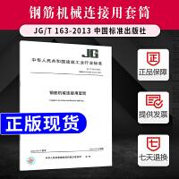【现货正版】 JG/T 163-2013 钢筋机械连接用套筒 实施日期2013年10月1日 中国标准出版社 可提供增值税