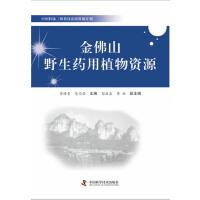 中国科协三峡科技出版资助计划--金佛山野生药用植物资源