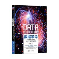 数据革命:大数据价值实现方法、技术与案例