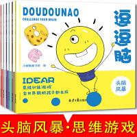 《逗逗脑》思维游戏训练书 全世界聪明孩子都在玩(全6册)