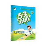 53天天练 小学课外阅读 二年级下册 通用版 2020年春 含参考答案