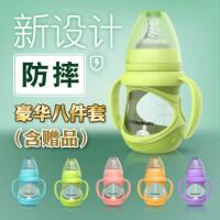 Millymally婴儿玻璃奶瓶 耐摔防摔胀气硅胶宽口径新生儿宝宝用品