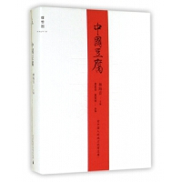 中国豆腐(精)