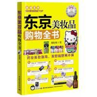 二手旧书8成新 东京美妆品购物全书 9787501996711