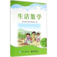 生活数学7年级.上册 北京市朝阳区培智教育课程编写组 编著