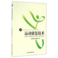 运动康复技术 体育学精品教材 医学用书 体育运动者专用书籍一本通 运动康复 考研考博参考书 9787564421113