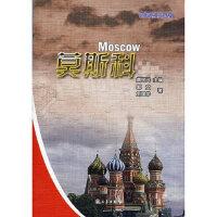 世界古都丛书--莫斯科 郭文,刘国华 三秦出版社