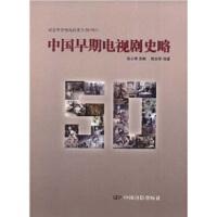 中国早期电视剧史略 陈友军,赵玉嵘 中国电影出版社